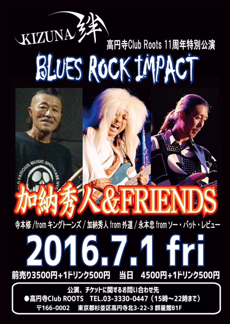 Club ROOTS 11th Anniversary~KIZUNA-絆- BLUES ROCK IMPACT